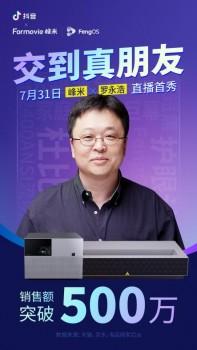 """如何通过电影 """"交朋友""""?罗永浩推荐光峰科技旗下家庭影院"""