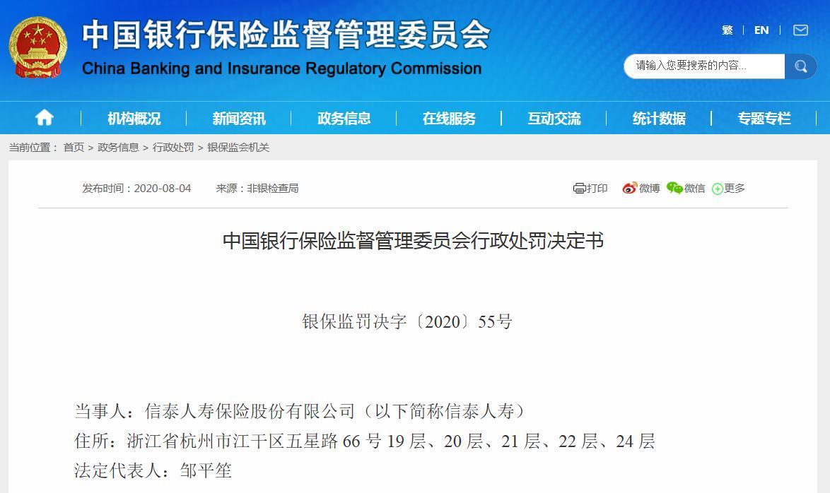 信泰人寿被重罚60万元:违反《保险资金运用管理暂行办法》