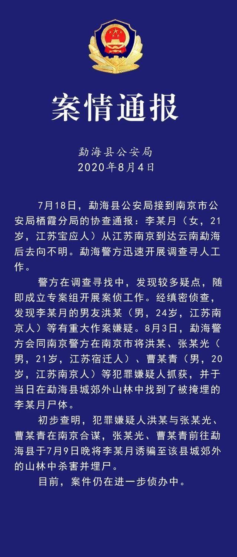 南京遇害女孩生前雇主称其性格单纯,曾转钱给男友花