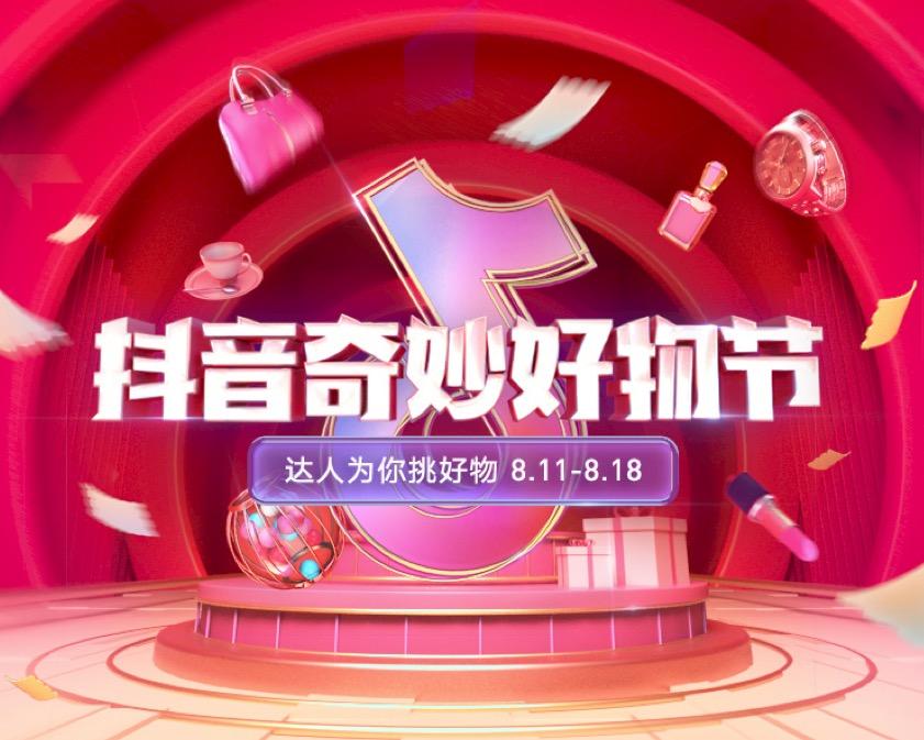 """抖音电商8月11日启动""""奇妙好物节"""",主打优价好物"""