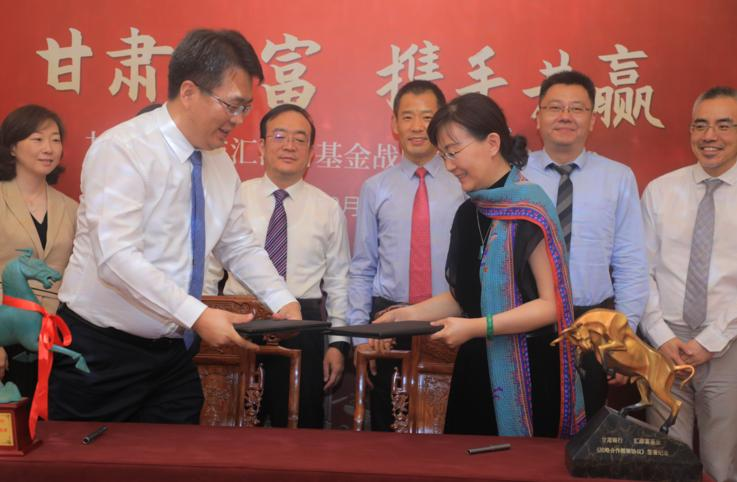 深化同业合作 推进互惠共赢――甘肃银行与汇添富基金签署全面战略合作协议