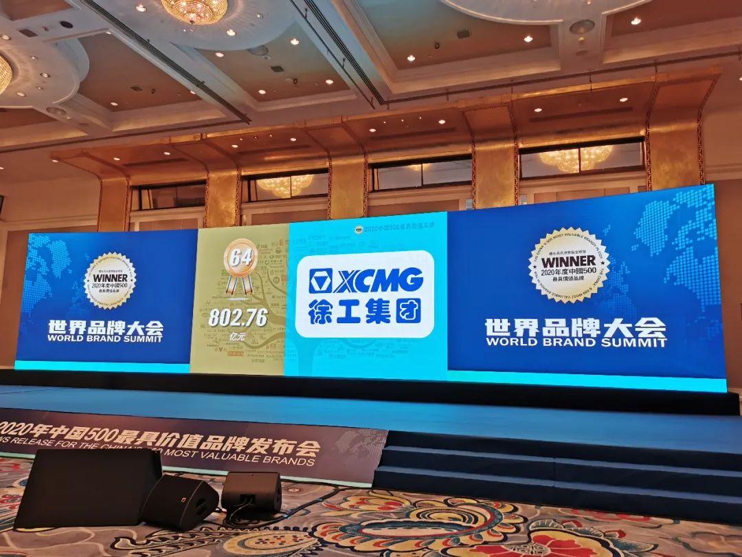 802.76亿!徐工品牌价值连续七年领跑行业!