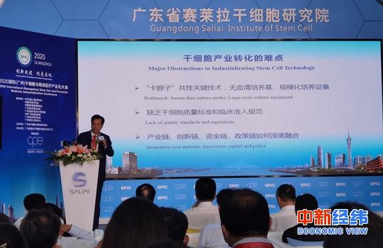行业大咖聚广州 推动打造国家干细胞产业创新中心