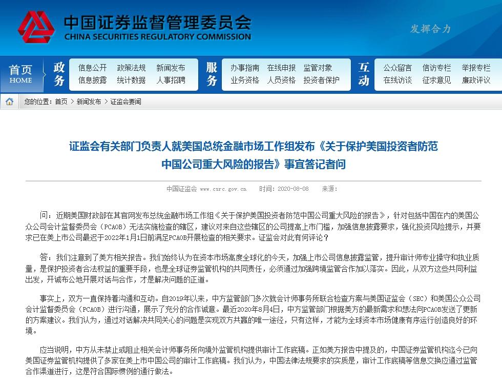 美发布关于保护投资者防范中国公司风险报告 证监会回应