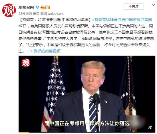 特朗普:如果拜登当选 中国将统治美国