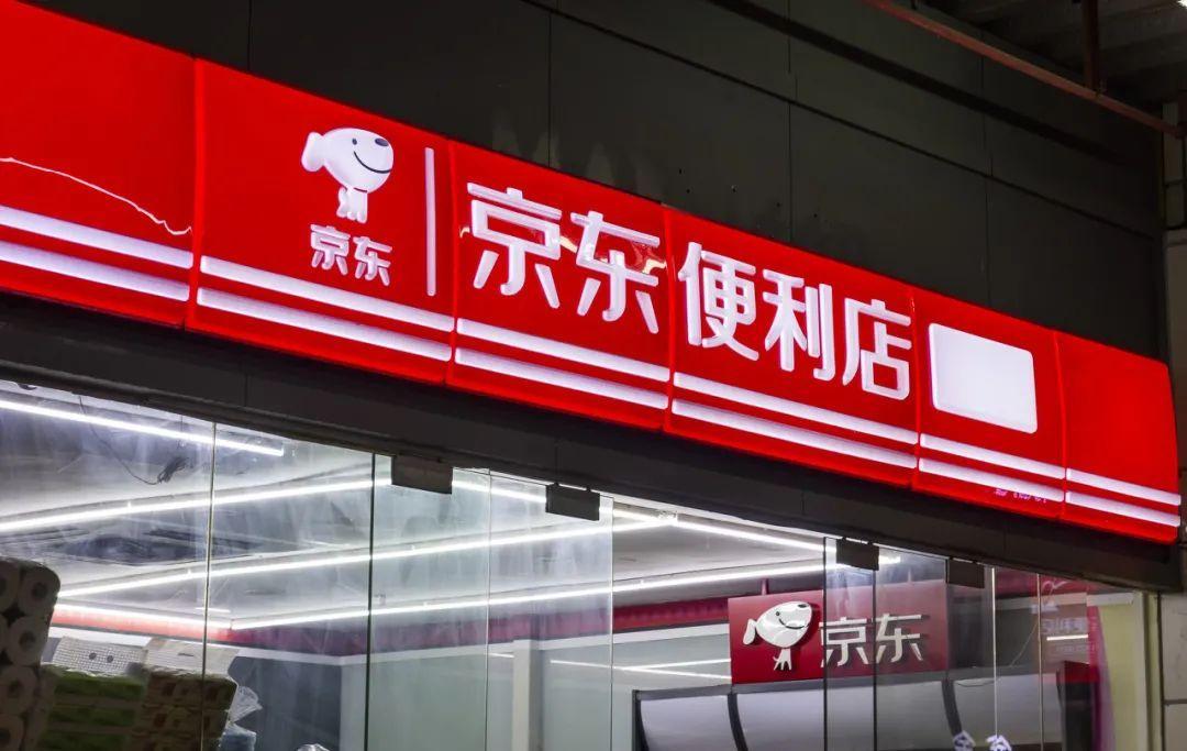 """京东入股见福便利店,""""京东便利店""""不玩了?"""