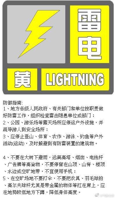 北京发布雷电黄色预警信号 局地有冰雹