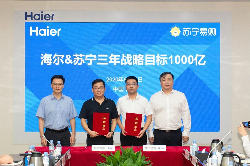 家电行业年度最大单落地:苏宁海尔战略合作超千亿元