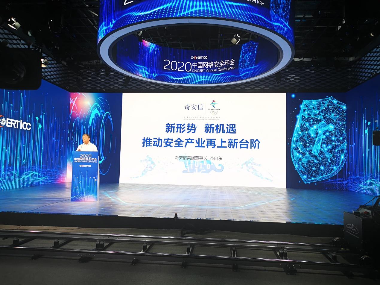 奇安信集团董事长齐向东:内生安全框架要立足解决未来20年网络安全