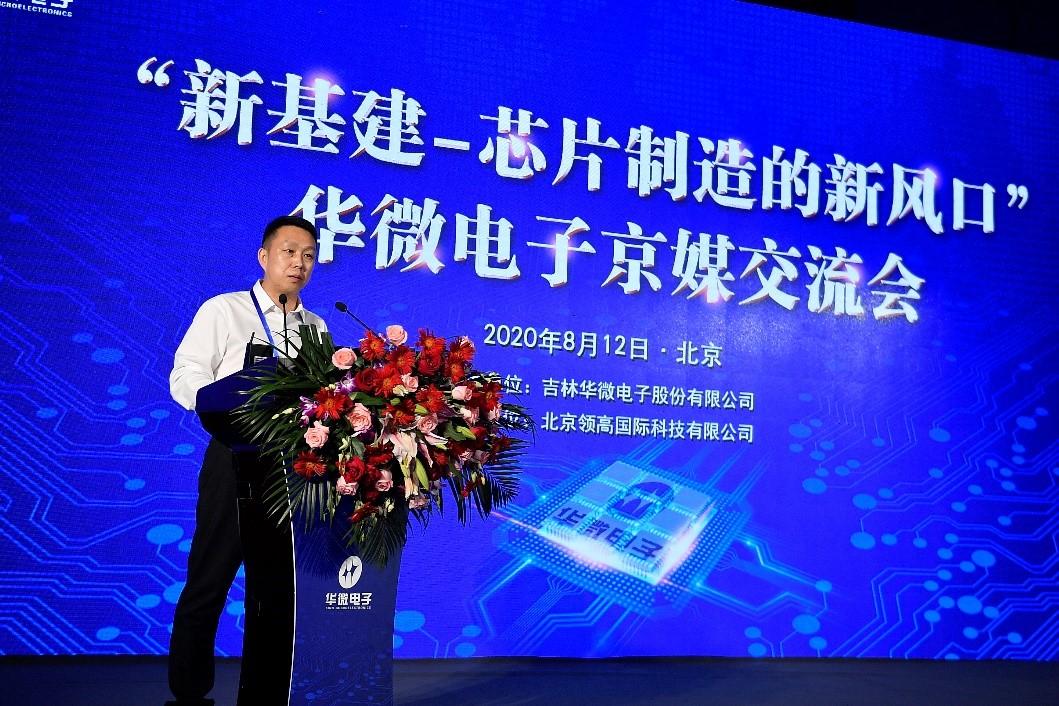 新基建、新风口、新赛道,华微电子迎来内循环经济发展新机遇