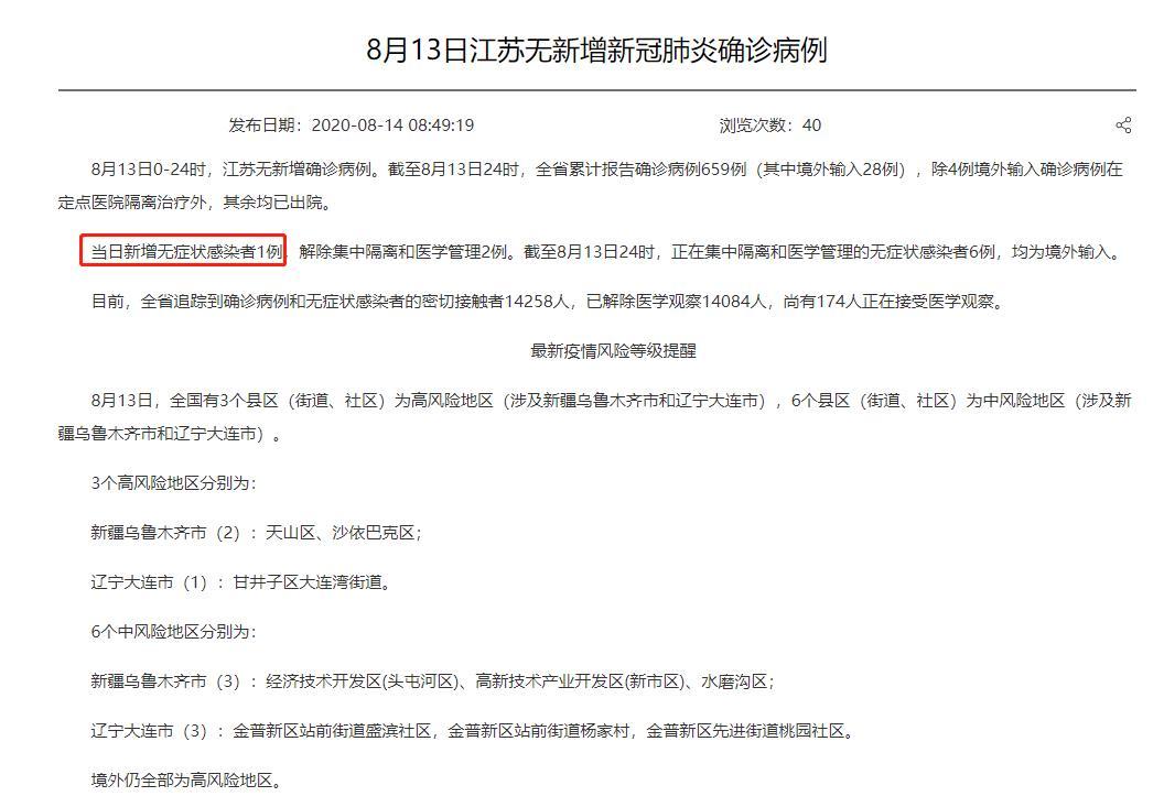 31省份新增确诊病例30例,江苏昨日新增无症状感染者1例