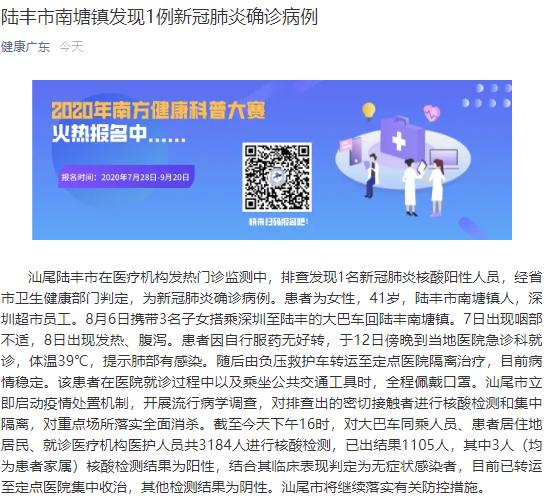 详情公布!广东陆丰市发现一例新冠确诊病例,为深圳超市员工