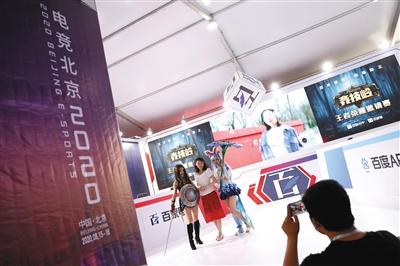 北京将多方发力助推电竞产业