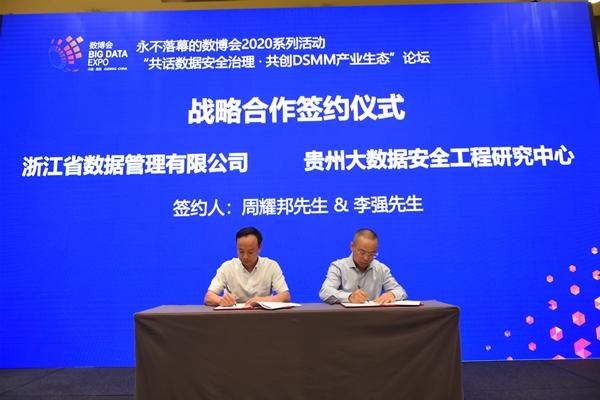 贵州大数据安全工程研究中心系列签约活动举办 全国DSMM评估公共服务平台上线