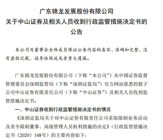 涉嫌违反券商股权管理规定,锦龙股份被立案调查!母公司上半年营收净利双双下滑