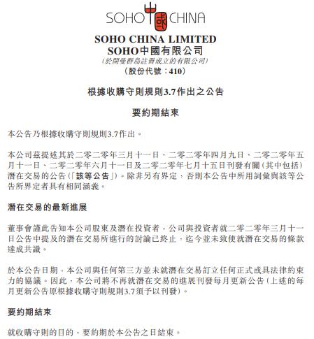 """私有化""""折戟沉沙"""" SOHO中国市值较高点缩水四成"""