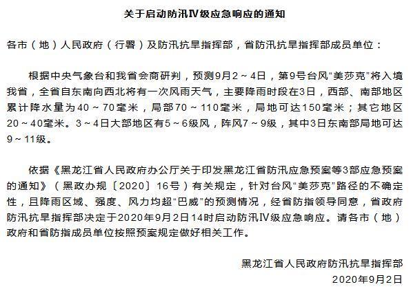 """台风""""美莎克""""将入境 黑龙江省启动防汛Ⅳ级应急响应"""