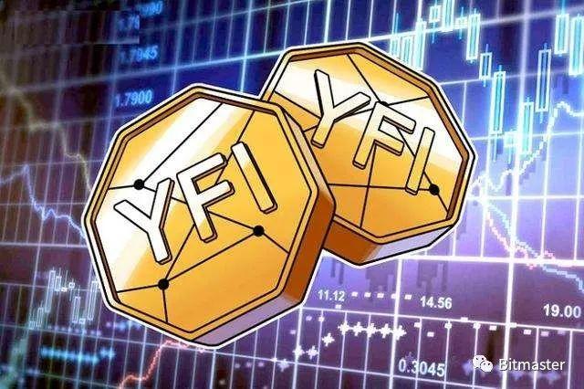 仅用43天就暴涨超万倍的YFI 创始人称其价值仅为3美元