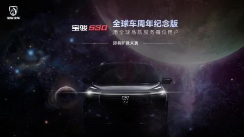 9月即将上市!宝骏530全球车周年纪念版瞩目而来