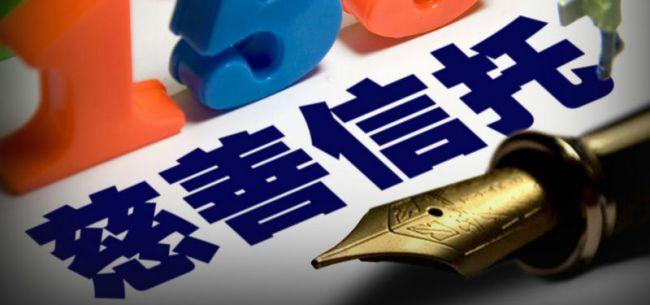 上海国际信托聚焦教育、医疗脱贫 金融和慈善如何融合?