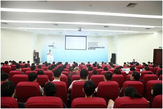智度股份:智链2.0亮相2020广州