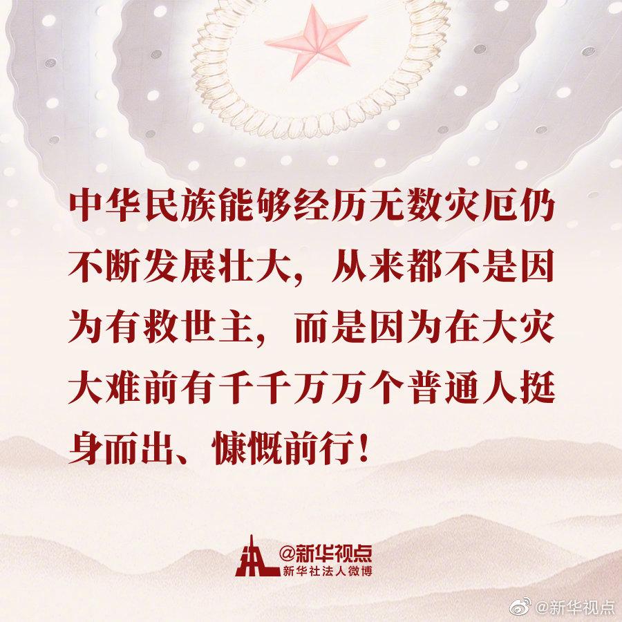 习近平在全国抗击新冠肺炎疫情表彰大会上的讲话金句