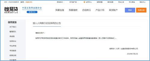 北京P2P推动逃废债入刑 超5万或将获罪