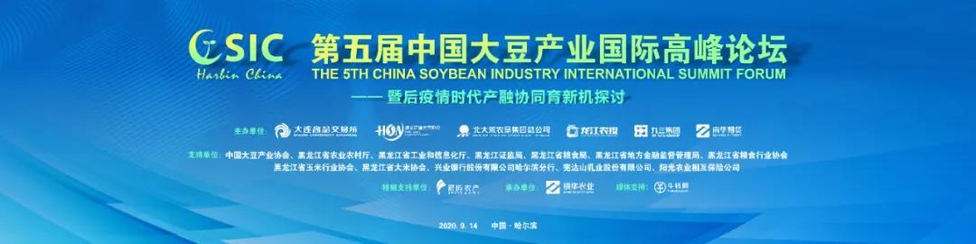【农金活动】第五届中国大豆产业国际高峰论坛邀请函