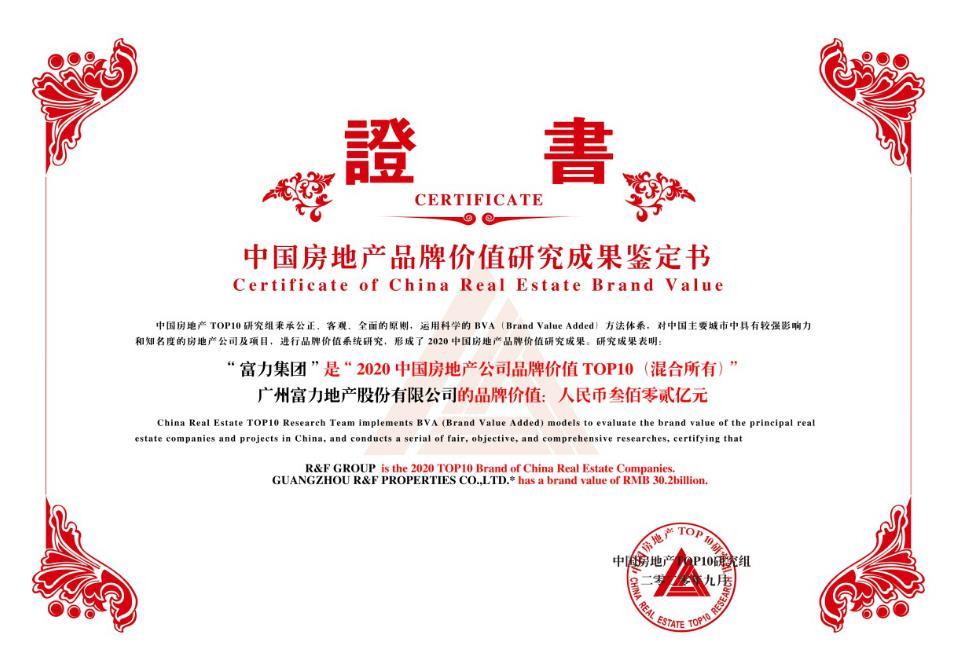 """富力集团连膺""""2020中国房地产公司品牌价值TOP10""""殊荣"""