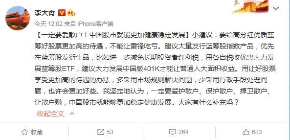 李大霄:一定要爱散户 中国股市就能更加健康稳定发展