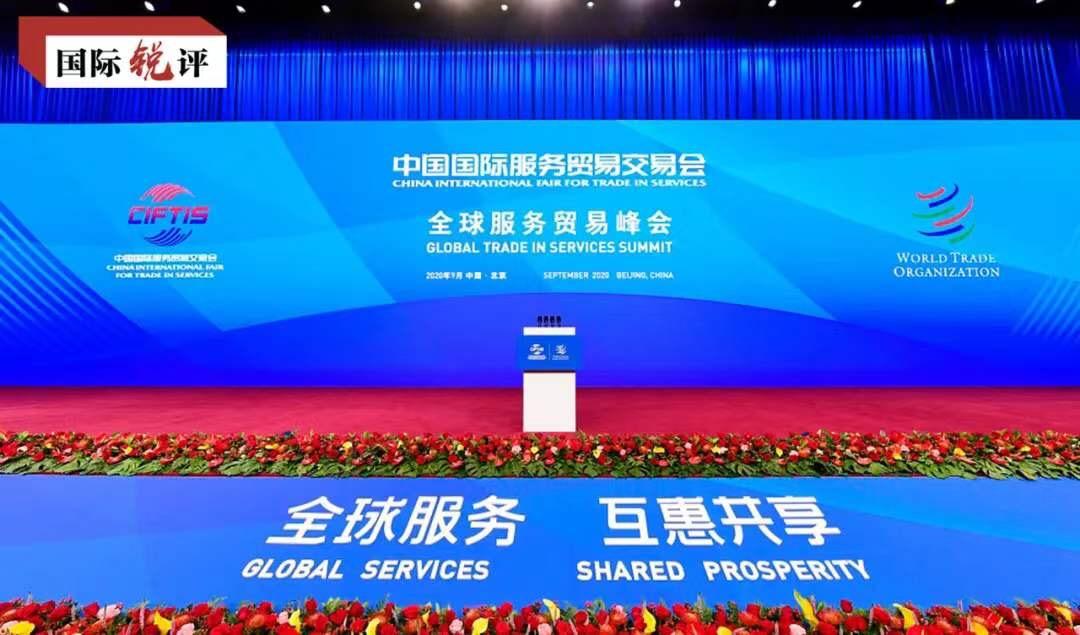国际锐评丨永不落幕的服贸会彰显中国开放脚步永不停歇