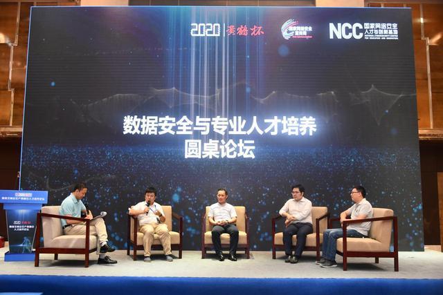2020网络空间安全产教融合人才培养论坛在武汉成功举办
