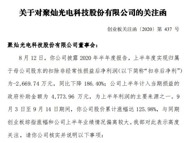股价8天狂飙125%的聚灿光电:业绩主要靠补助,扣非净利下降186%,第三代半导体概念几何?