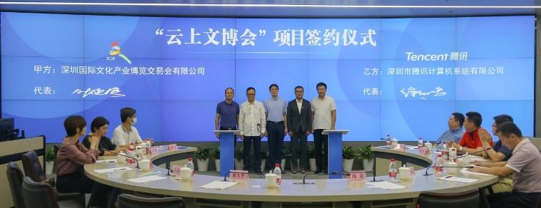文化|文博会十六年来首次云上办,腾讯成为独家技术服务商