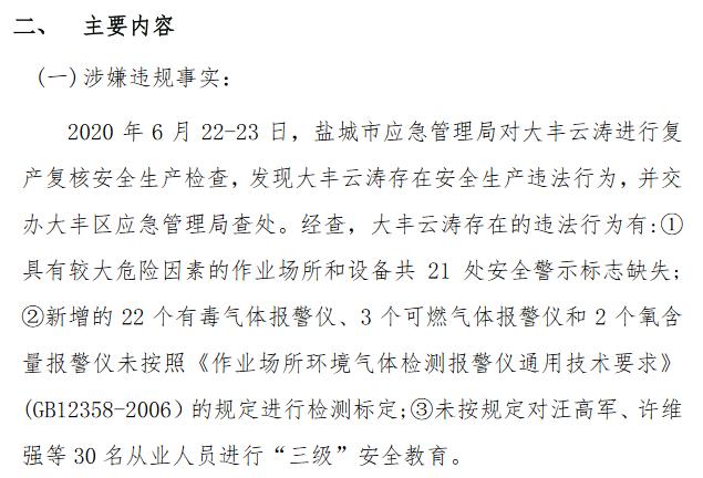 云涛生物子公司因安全警示标志缺失等3项安全生产违法行为被罚10.5万元