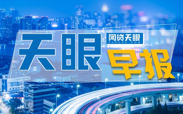 网贷天眼早报:马云杀入房地产小贷公司监管加强