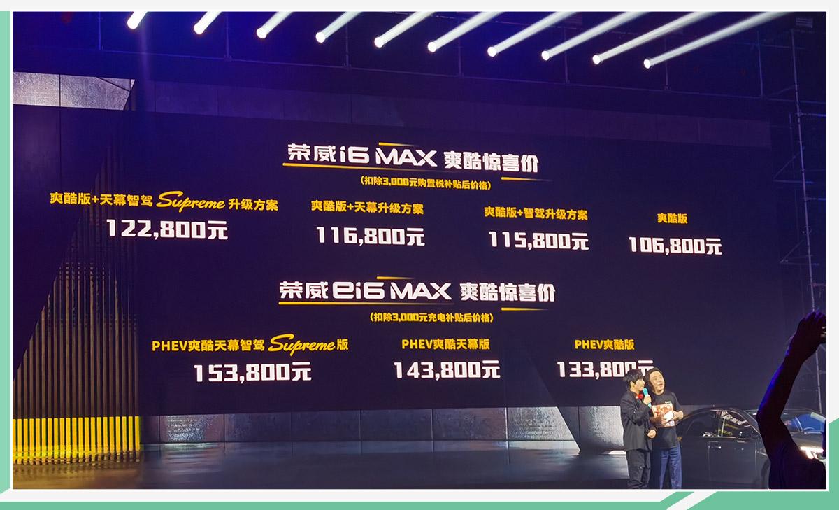 荣威i6 MAX正式上市 补贴后售10.68万-15.38万元