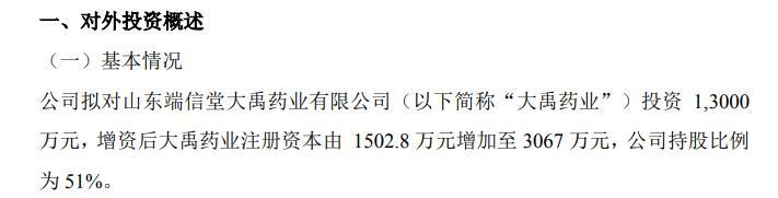 海钰生物拟对大禹药业投资1.3亿元 涉及医药研发及制造等全新领域