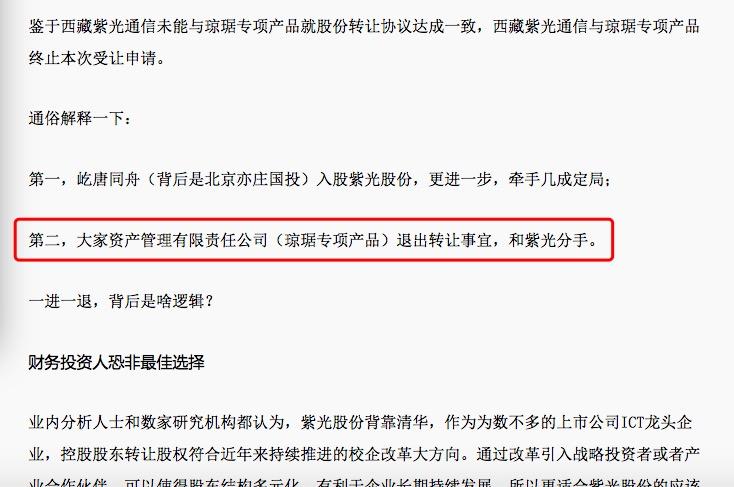 幸福人寿借道认购紫光股份终止 确认屹唐同舟为本次公开征集转让的受让方