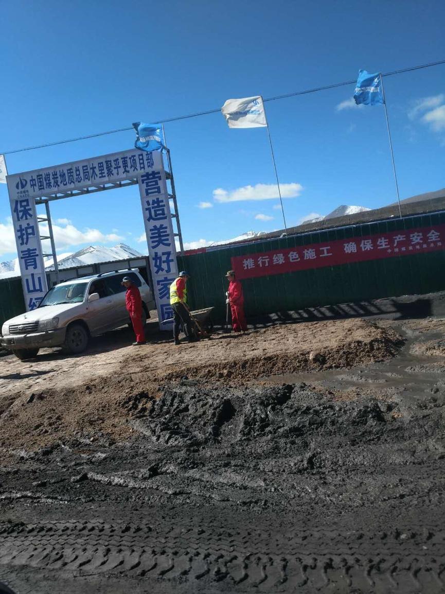 """青海""""隐形富豪""""非法采煤后续:木里矿区停止一切生产经营活动 多家矿业公司面临退出"""