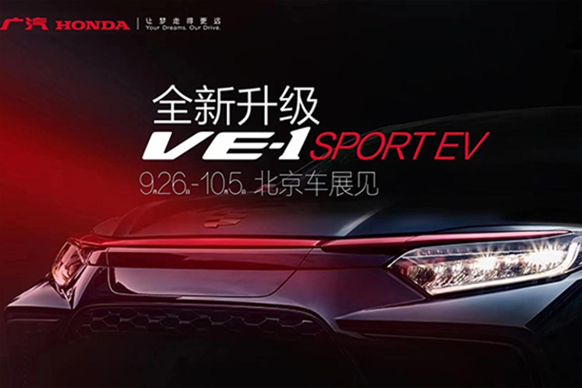 运动氛围浓郁 广汽本田VE-1 SPORT EV亮相车展