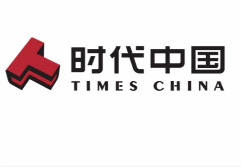 时代中国控股(01233-HK)要约届满 合共约2.08亿美元已有效交回