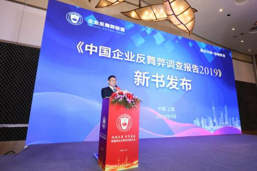 孙岩副会长发布《中国企业反舞弊调查报告2019》