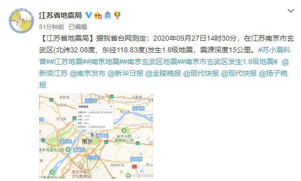 江苏南京市中心发生1.8级地震:市民有震感