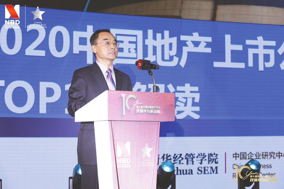 《2020中国地产上市公司品牌价值榜TOP100》出炉:总体品牌价值1.74万亿 同比增长近三成