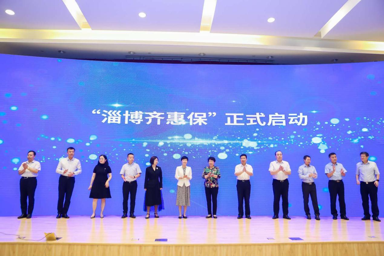 """中国太保寿险积极推进保险惠民,淄博""""齐惠保""""正式发布"""