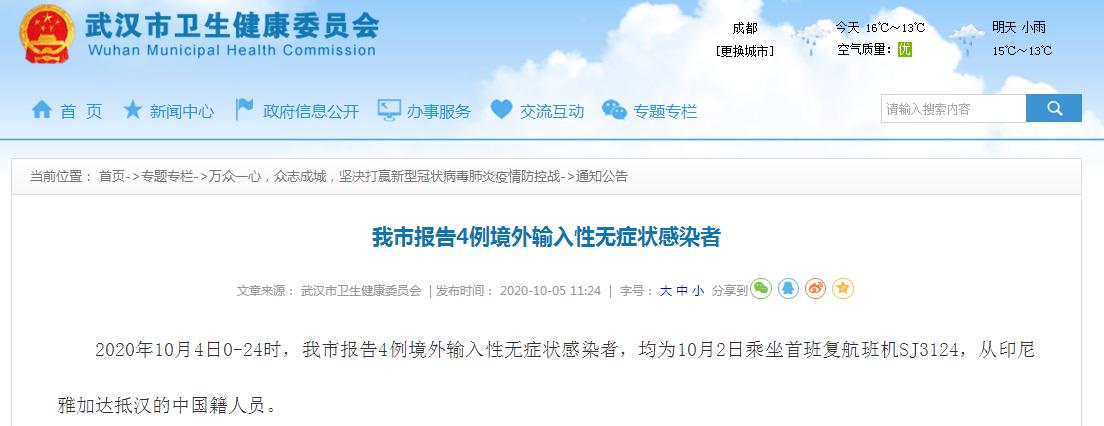 武汉新增4例境外输入无症状感染者,乘坐首班复航班机从印尼雅加达抵汉,详情公布!
