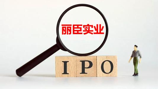 丽臣实业再冲IPO:成本居高困境难解,供应商集中度持续攀升,股权过于分散