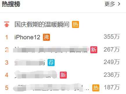 热搜第一!iPhone 12要来了,4400元起卖?但苹果还是一夜蒸发了3800亿