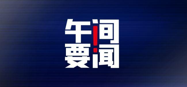 午间要闻 | 国庆中秋假期快递业务量增长超5成;迅雷前CEO被立案调查;韩国大白菜涨价至62元一棵